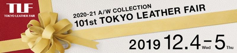 tokyo leather fair